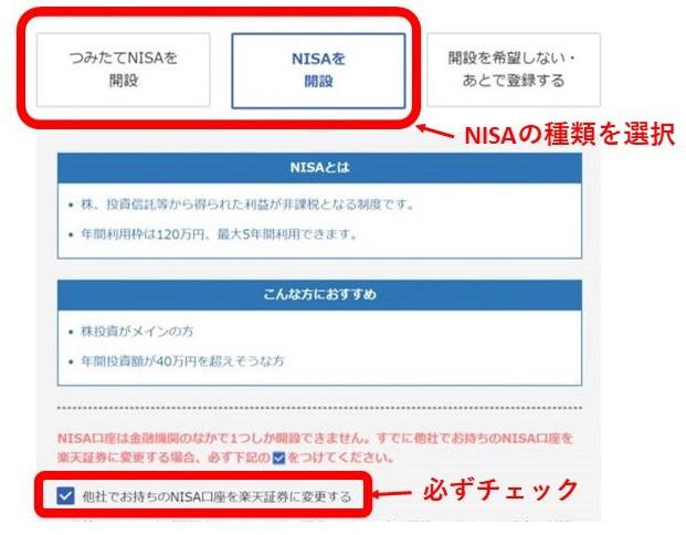 NISA選択画面
