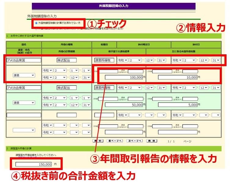 外国税額控除入力画面