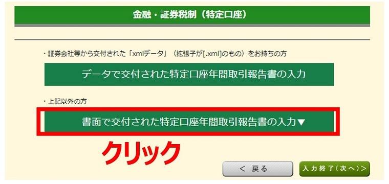 年間取引報告書形式選択画面