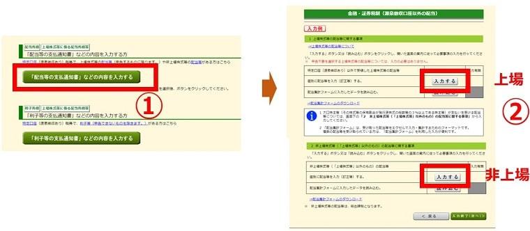 支払通知書選択画面