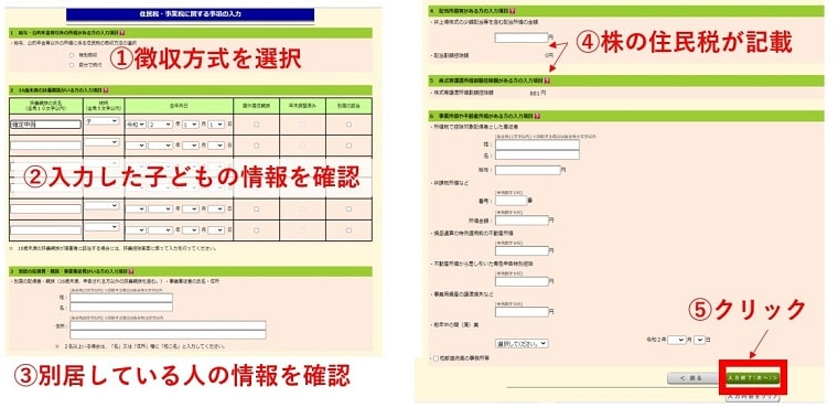 住民税情報入力画面