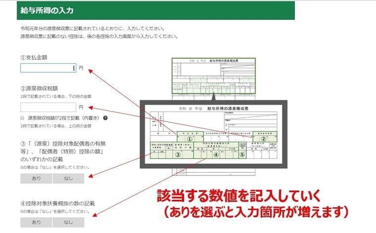 源泉徴収票の転記画面