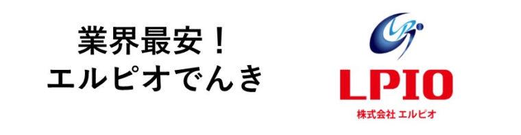 LPIOでんきのロゴ