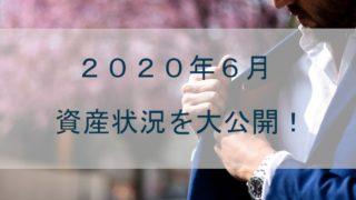 202006の資産状況のアイキャッチ