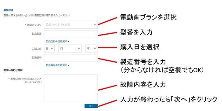 製品情報入力画面
