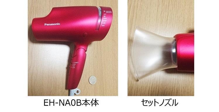 EH-NA0Bとセットノズル