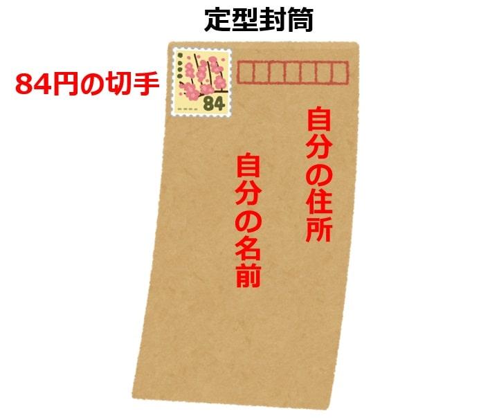 返送用封筒の準備