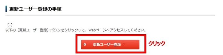 更新ユーザー登録画面