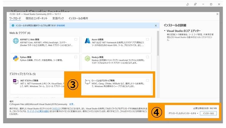 Visual Studioインストール項目選択画面