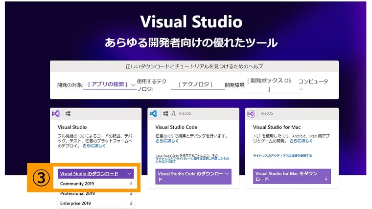 Visual Studio選択画面