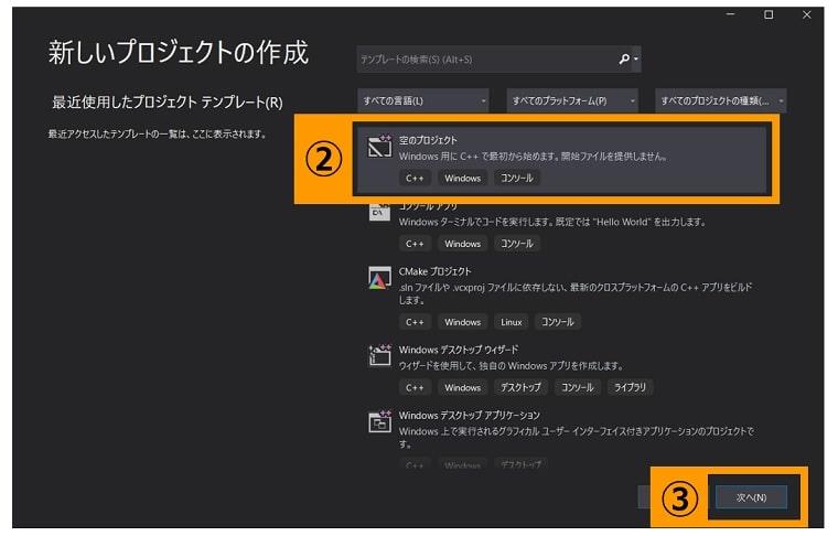 Visual Studioのプロジェクトテンプレート選択