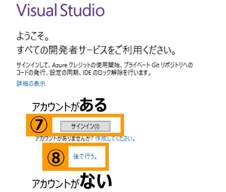 Visual Studioのサインイン画面