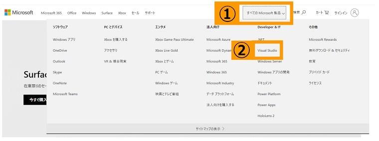 MicrosoftのHPのメインメニュー