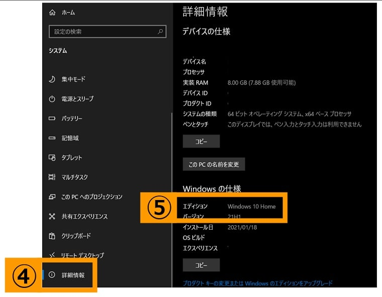 OSバージョンの確認画面